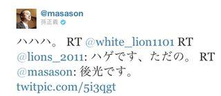 Son san tweet